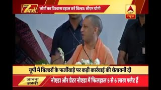 UP: Buyers must get possession on time; CM Yogi warns builders