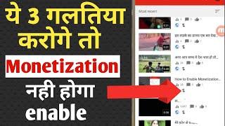MONETIZATION ENABLE , नही होगा ये 3 गलतिया करोगे तो । monetization disable होगा । Royal tech hindi