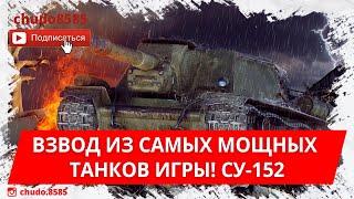 Взвод из самых мощных танков игры! Су-152 в современном рандоме