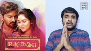 rk-nagar-review-vaibhav-venkat-prabhu-premgi-amaren-saravana-rajan-selfie-review