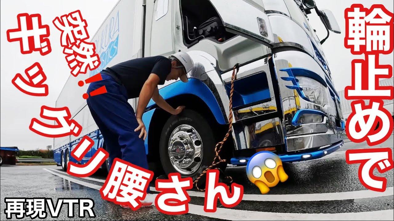 【長距離トラック運転手】ギッグリ腰を簡単に ちょっとマシにする方法🥺💦【腰痛】