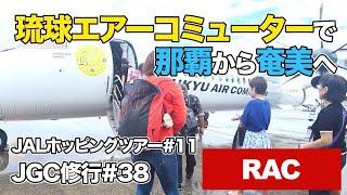 琉球エアコミューター(RAC)の機内はどんな感じ?那覇空港から奄美大島へ!!