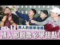 脫線牧場桶子機開箱 汪TV第9部