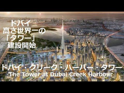 ドバイ、高さ世界一の「タワー」建設開始!中東で超高層ビル計画続々!