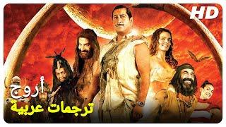 أروج | فيلم تركي الحلقة كاملة (مترجمة بالعربية)
