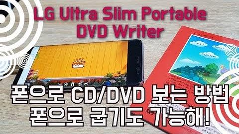 폰으로 CD/DVD 보는 방법, 폰으로 CD/DVD 굽기도 된다?!    LG Ultra Slim Portable DVD Writer 개봉기 사용기