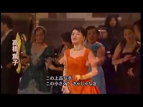 高橋薫子 喜歌劇 「こうもり」 アデーレのアリア 「侯爵様 あなたのようなお方は 」