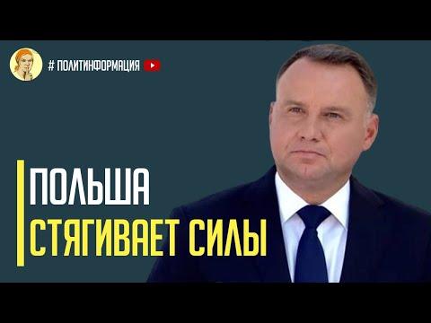 Срочно! Польша официально выступила против России