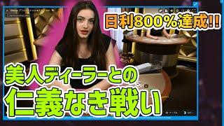 どうも!Aliceです!! 今回もオンラインカジノでブラックジャックを遊んでみました!! 過去2回負け越していましたが、今回はガチで勝ちに行ってみました!! 今回もベラ ...