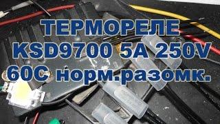 KSD9700 5A 250V 60C терморелле нормально розімкнуте