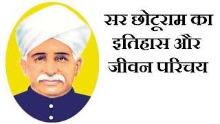 सर छोटूराम कौन थे   Sir Chhotu Ram   Gazab India   Pankaj Kumar