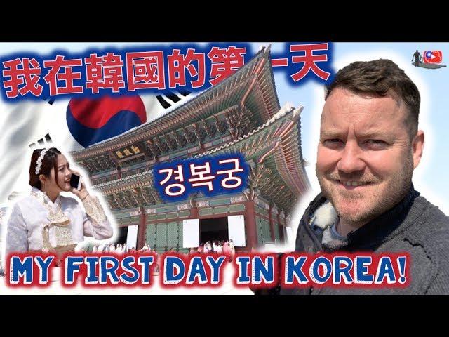 外國人在韓國的第一天 MY First Day in KOREA!