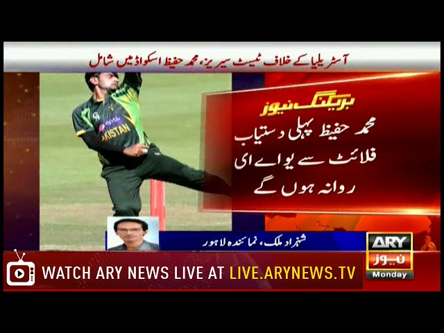 Pakistan recall Mohammad Hafeez for Test series against Australia
