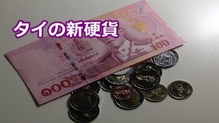 タイ新通貨(硬貨)ラマ10国王の10バーツ硬貨と100バーツ紙幣【タイ旅行2018年】