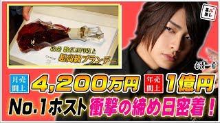 【歌舞伎町の新時代を作るホスト】No.1ホスト 衝撃の締め日に密着!club Latte 心湊一希 thumbnail