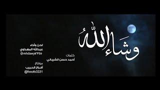 وشاء الله   عبدالله المهداوي
