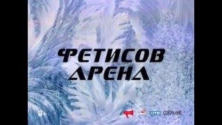 Фетисов Арена Новогодние Ледовые Шоу