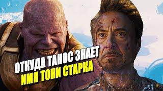 Откуда Танос знает имя Тони Старка? Мстители: Война Бесконечности/Теория
