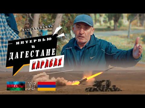 Я ЗАДАВАЛ ВОПРОСЫ ДАГЕСТАНЦАМ ПРО КАРАБАХ (Война В Карабахе 2020)