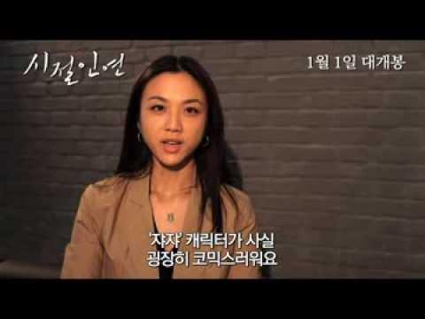 시절인연 탕웨이 인터뷰  Finding Mr. Right 2013  with Wei Tang