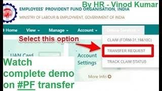 Transfer PF from Previous Employer to Current Employer Online