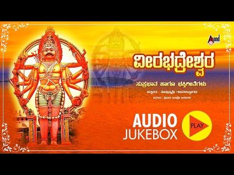 Veerabhadreshwara Suprabhatha  Kannada Audio Juke Box  Sung By : Narasimha Naik,Kasthuri Shankar