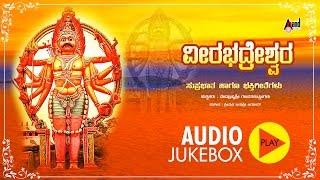 Veerabhadreshwara Suprabhatha| Kannada Audio Juke Box| Sung By : Narasimha Naik,Kasthuri Shankar