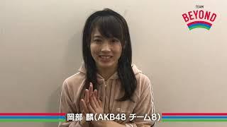 岡部 麟さん(AKB48 チーム8)からのメッセージ
