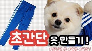 초간단 강아지 옷 만들기 / 헌옷으로 새옷 만들기 / …
