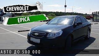 Chevrolet Epica - хороший автомобиль до 500 000!  Тест драйв и обзор шевроле эпика