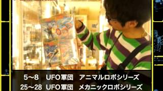 高杉のプラモ解体新書 http://mandarake.co.jp/fun/takasugi-plamo/ UFO基地軍団 アンテナロボシリーズ4パック ・ソーナーロボ ・パラボラロボ ・アームロボ...