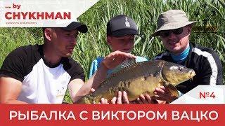 На риболовлі про футбол Віктор Вацко. Частина 1. [By Chykhman №4]