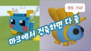 [입양하세요] 마인크래프트에서 건축하면 펫 다 드림!! roblox
