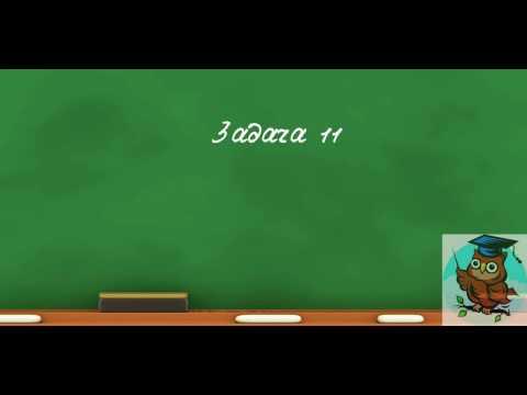 Задача №11 (из реального варианта ВПР по математике 4 класса)