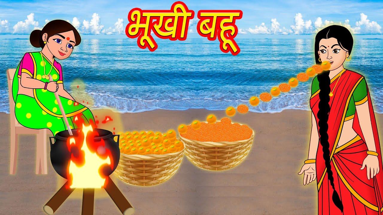 भूखी बहू The Hungry  Bahu  Hindi Kahaniya | Hindi Stories | Saas Bahu Kahaniya | Comedy Stories