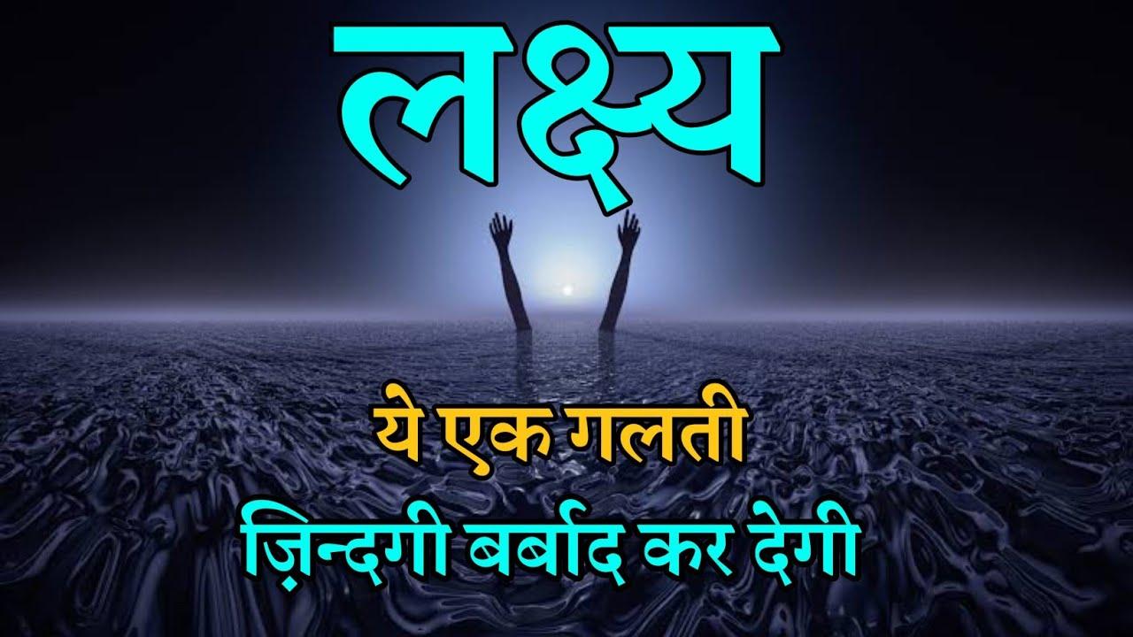 लक्ष्य 🔥 | Most Powerful Motivational Story in Hindi | Motivational Story by Motivational Wings