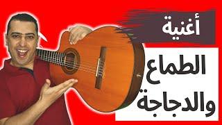 نشيد الطماع والدجاجة - الصف السادس الابتدائي- ذاكرلي عربي| Arab Guitar Song
