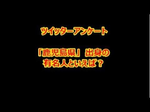 【Twitterアンケート】★「鹿児島県」 出身の有名人といえば?