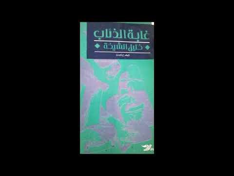 ألام من الماضي - خليل الشيخة - 06:59-2020 / 7 / 1