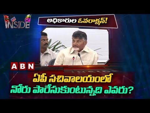 Officials Tongue Slip Heats Up Politics In AP Secretariat | Inside | ABN Telugu