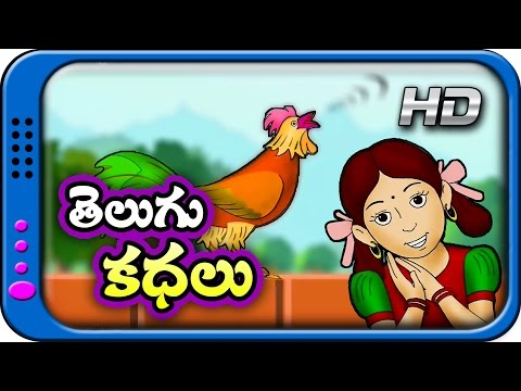 Telugu Kathalu - Panchatantra stories for kids | Moral Short story for children