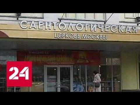 ФСБ и спецназ провели обыск в подмосковном центре сайентологов