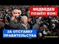Большинство россиян выступают за отставку правительства | Pravda GlazaRezhet
