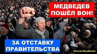 Большинство россиян выступают за отставку правительства   Pravda GlazaRezhet
