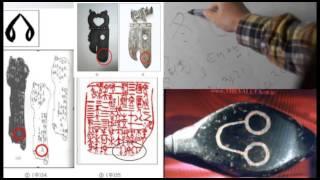 아홉활의 부족 15000년전의 문자와 초고대문명증거들-채희석hisuk chai