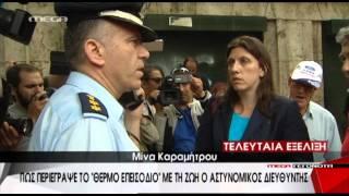 Ο αστυνομικός που μίλησε με τη Ζωή Κωνσταντοπούλου