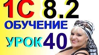 видео Количество Документов к возврату в ON-LINE ЛОГИСТИКА