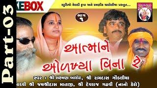Nagarme Jogi aaya  || Ramdas gondliya || Jukebox-03