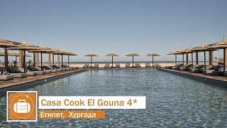 Обзор отеля Casa Cook El Gouna 4 в Хургаде Египет от менеджера Discount Travel