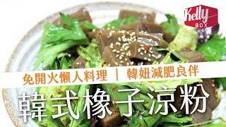 [Kelly Box] 韓式橡子涼粉(도토리묵무침)